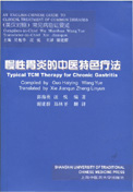 Typical TCM Therapy for Chronic Gastritis