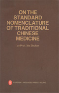 On the Standard Nomenclature of Traditional Chinese Medicine